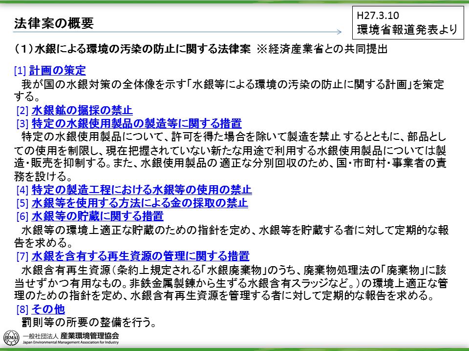 suiginhou_gaiyou1.png