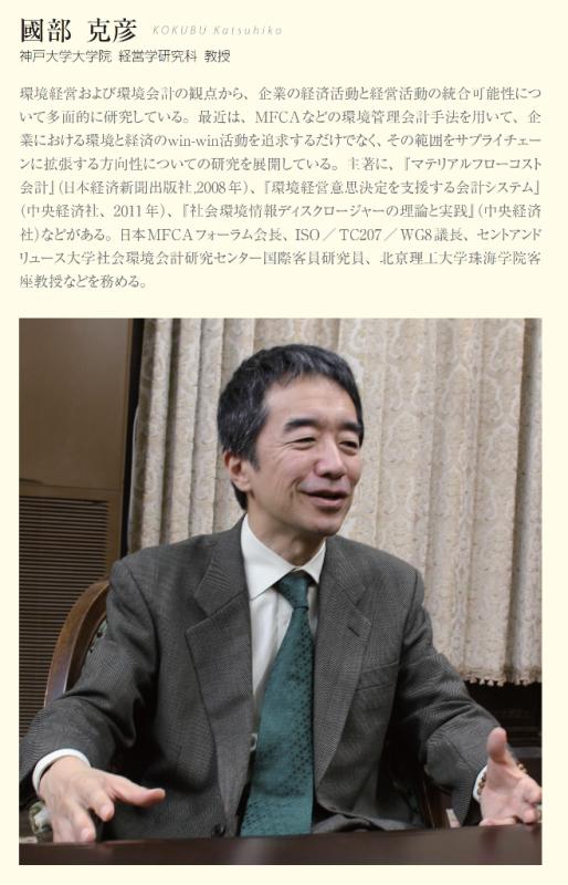 201401_kokubu_pic1.png
