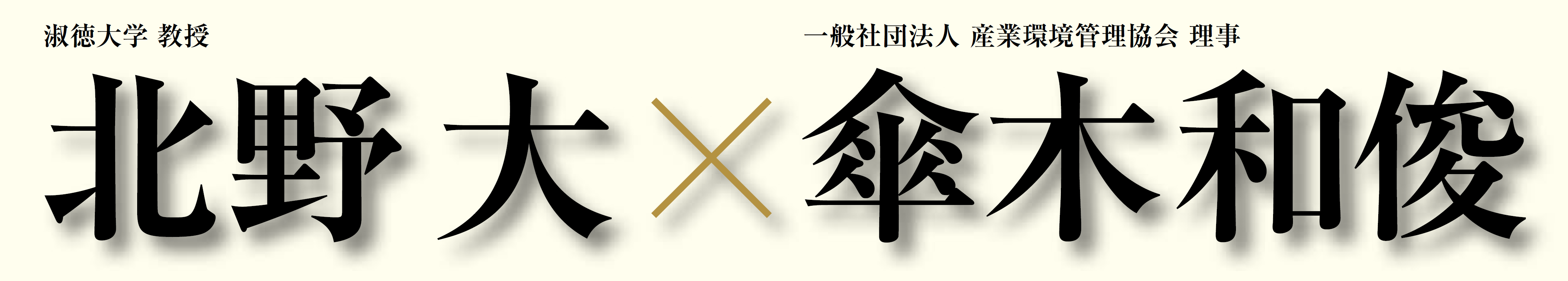 201410_kitanoXkasagi_name.png