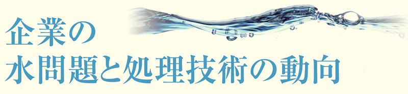 201505_kurita_top.png