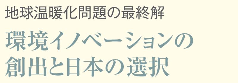 201601_yasuiXtomizawa_1.png
