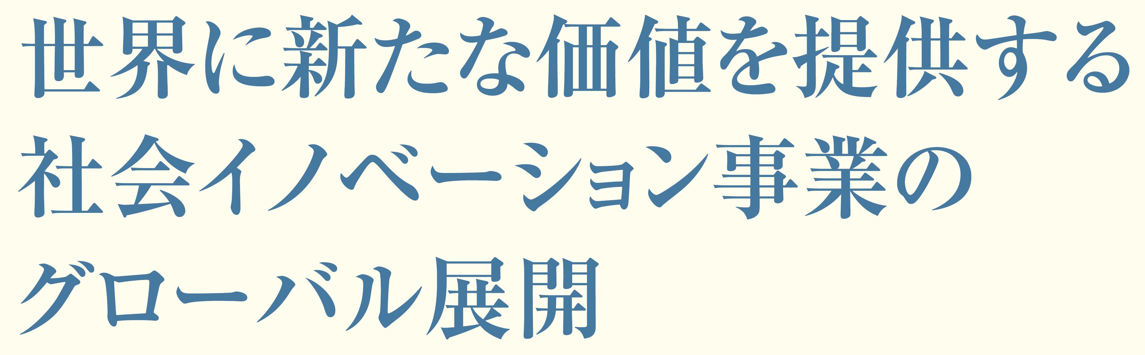 catchcopy_kawamurataidan.png
