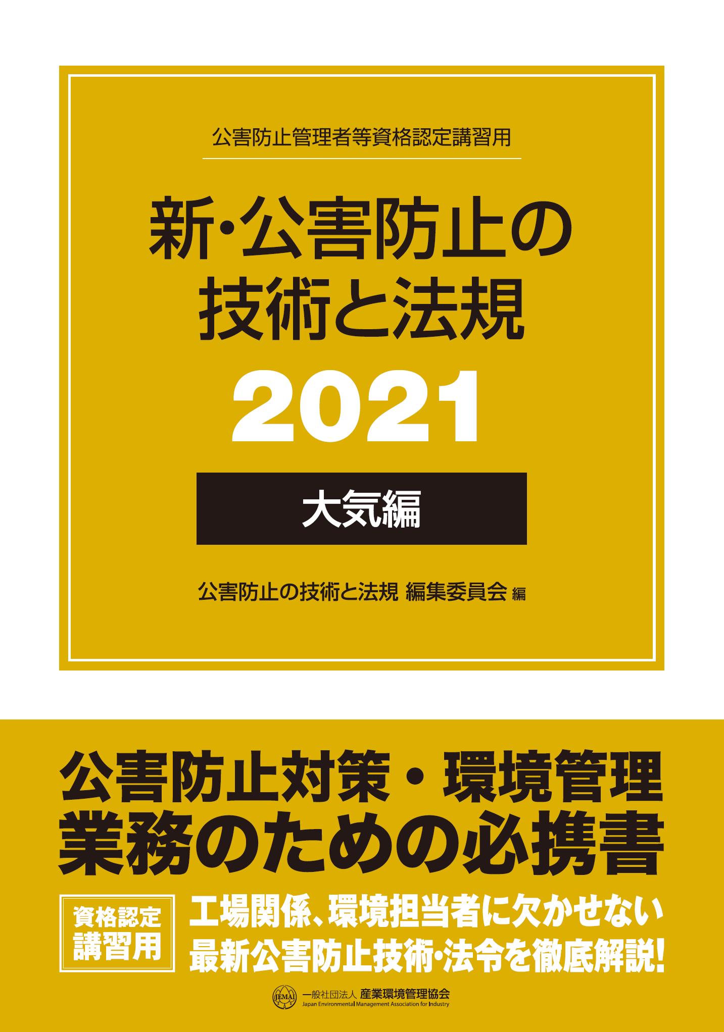 01_air2021.png