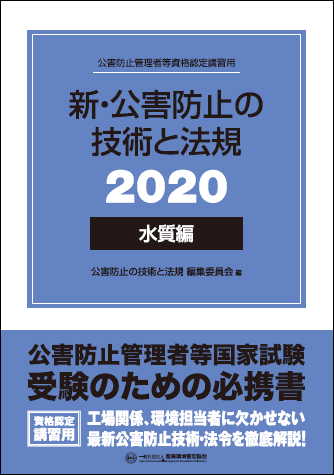 02_water2020_line.png