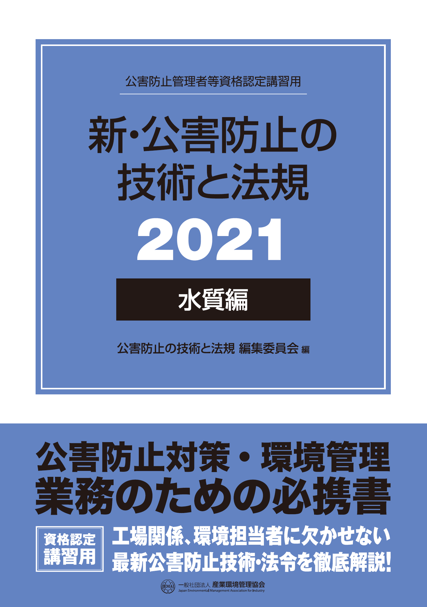 02_water2021.png