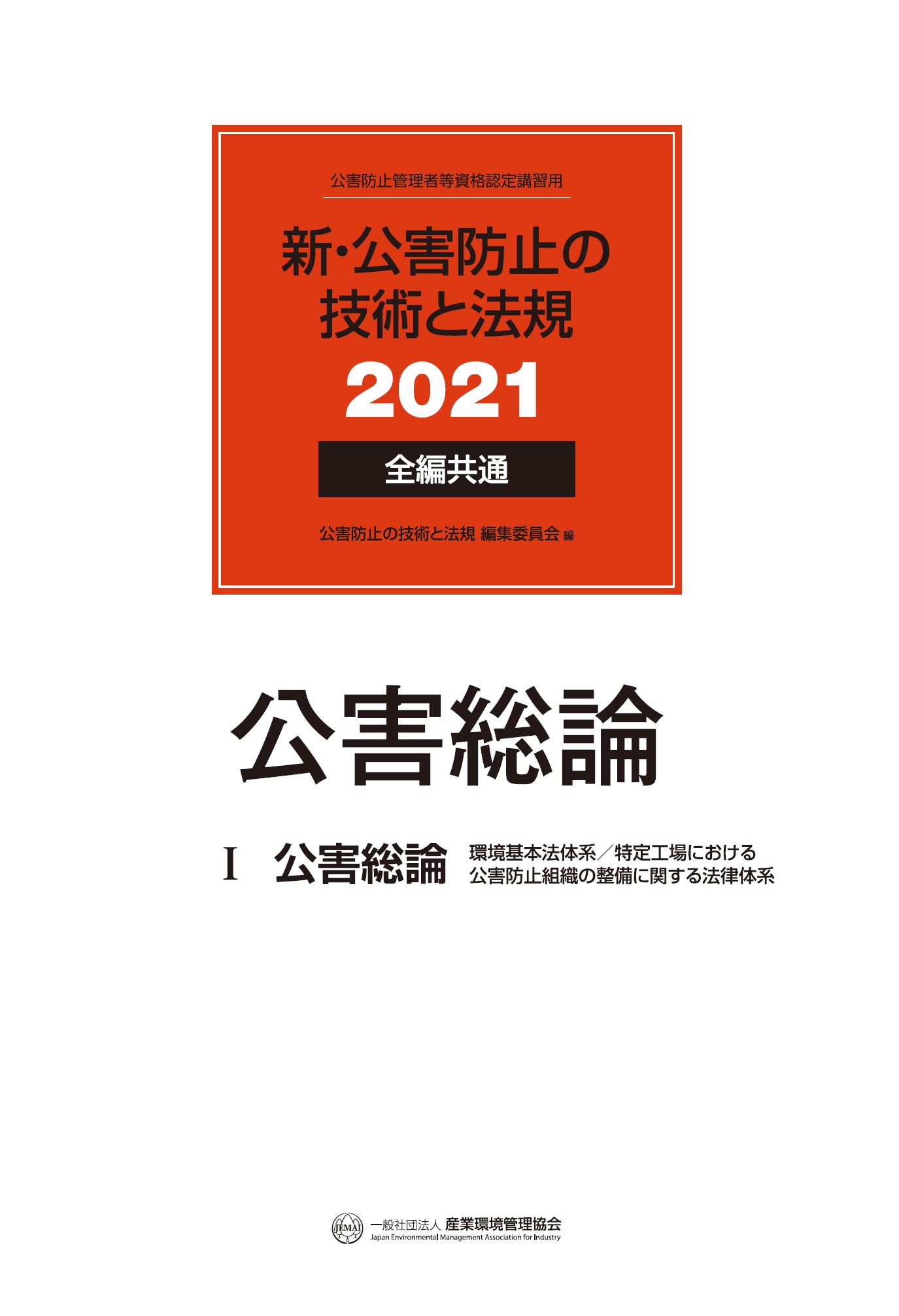 10_kogaisoron2021.png