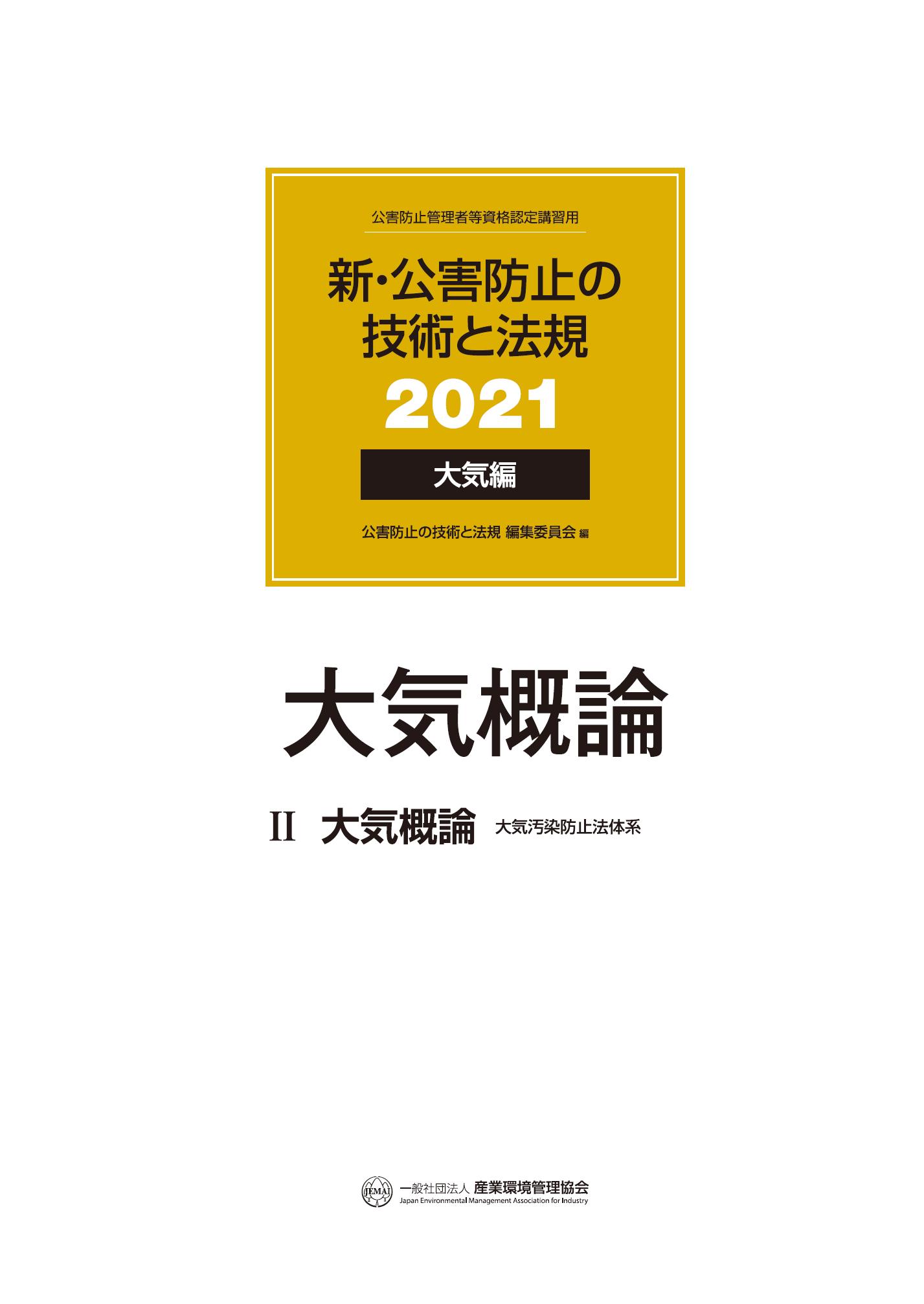 11_taikigairon2021.png