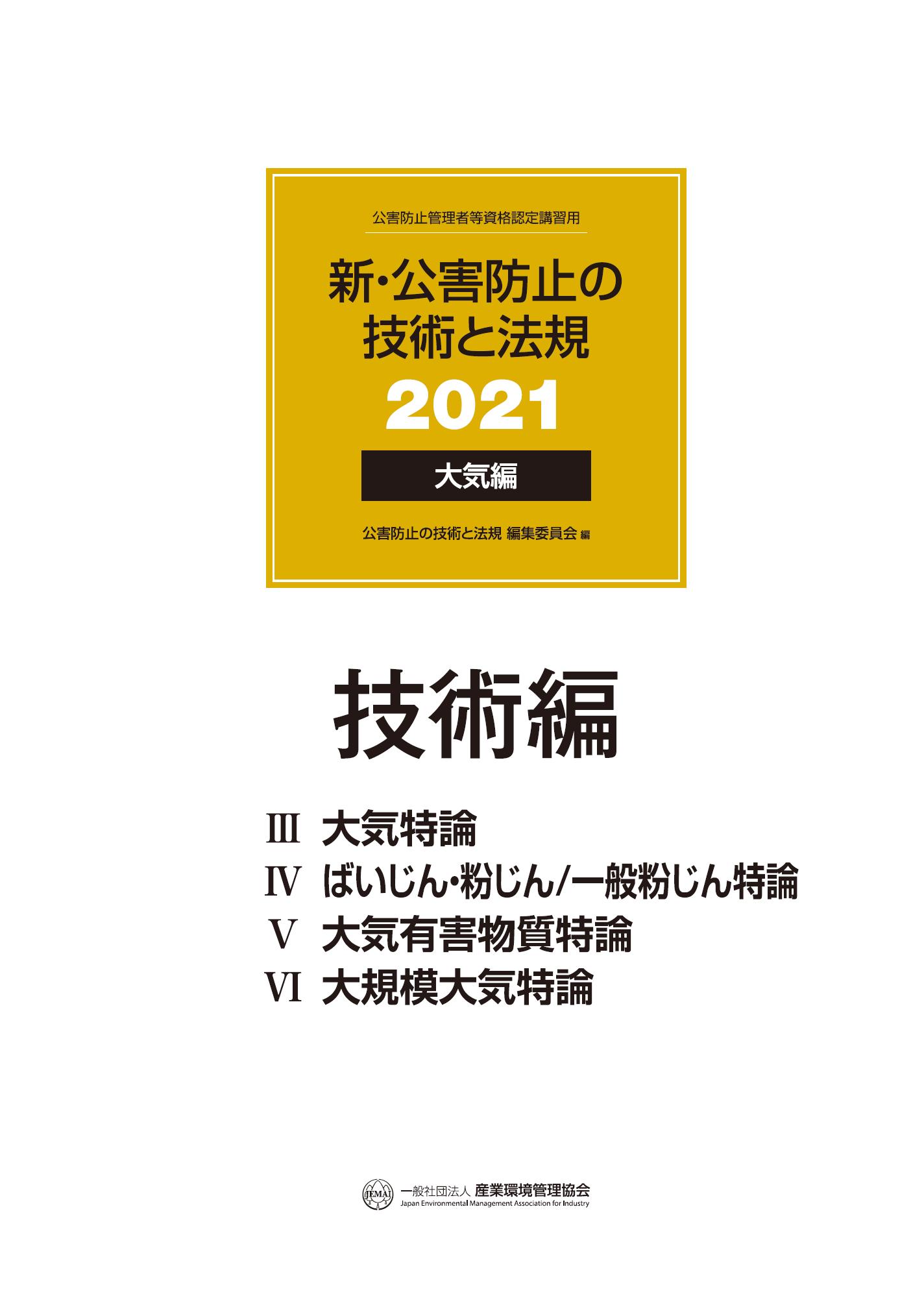 12_taiki-gijutsu2021.png