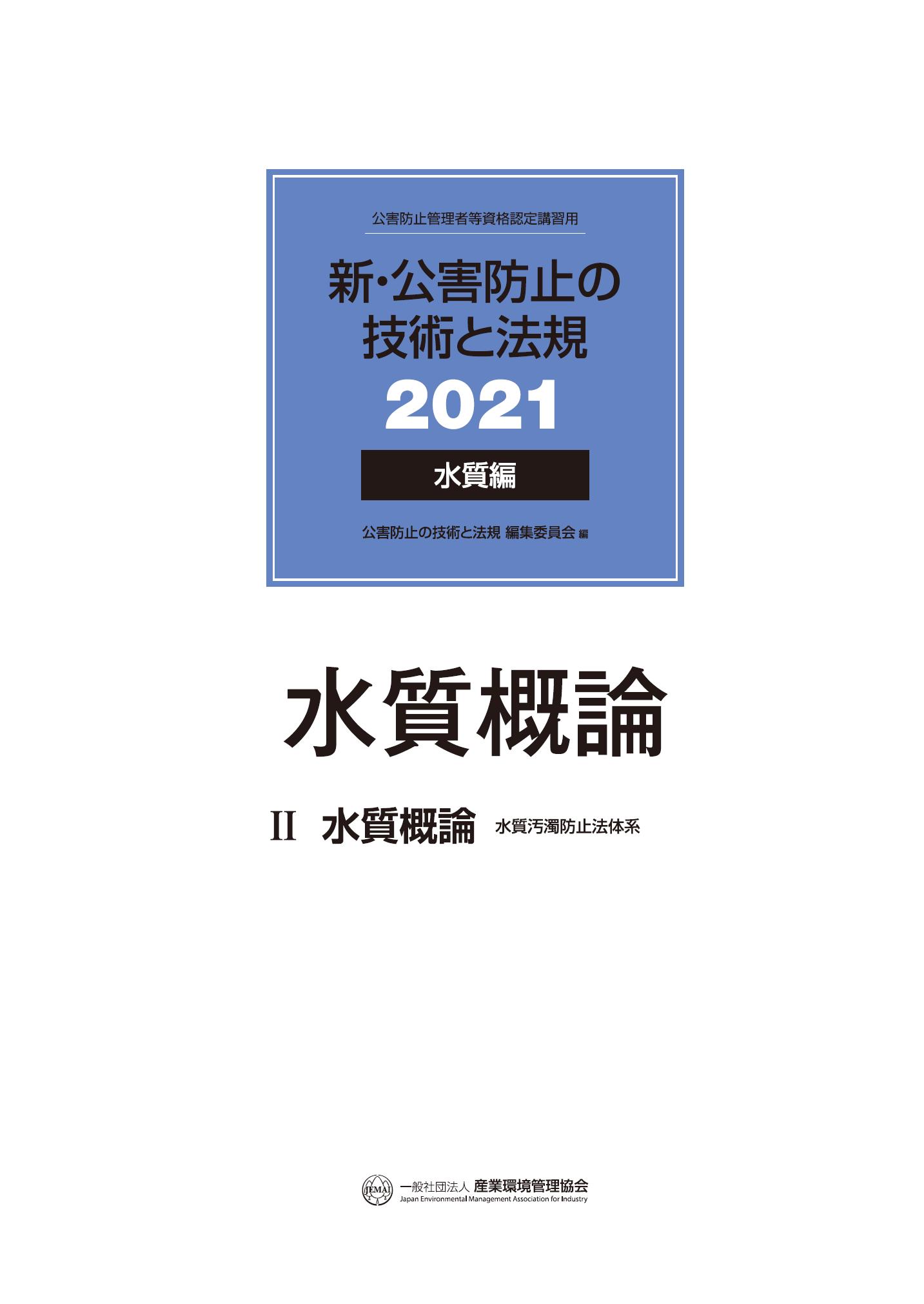 13_suishitsugairon2021.png