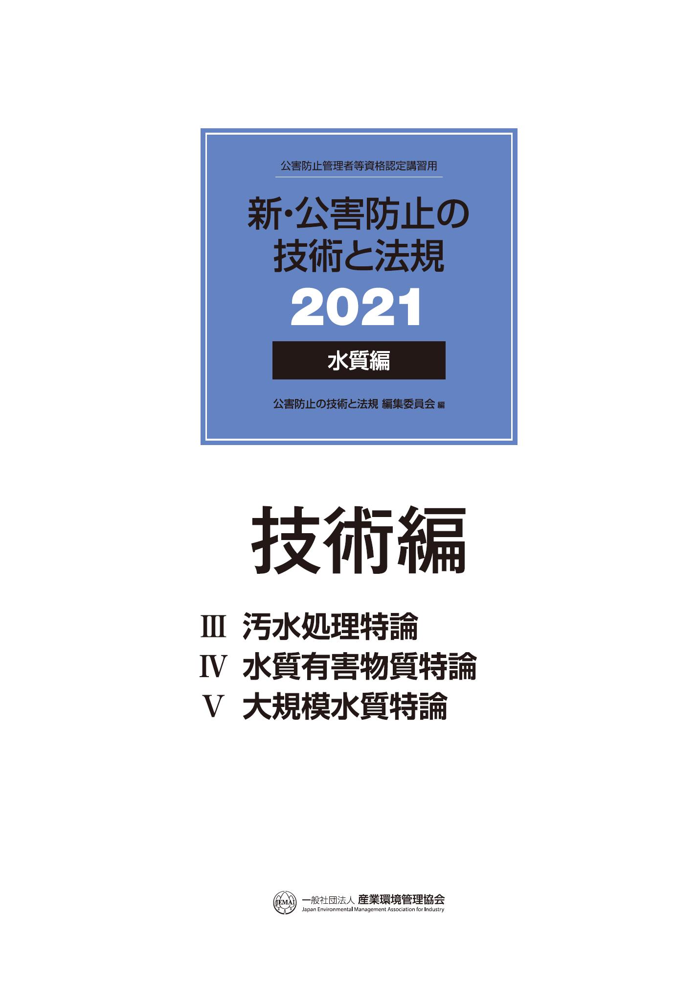 14_suishitsu-gijutsu2021.png
