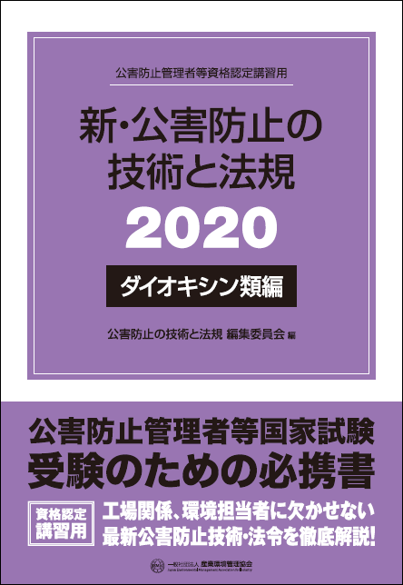book_2020DXN.png