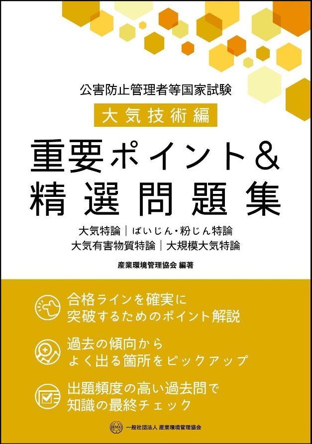 book_seisen_taikigijutsu.jpg