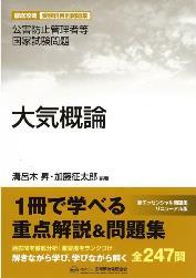 book_tettei_1taikigairon.jpg