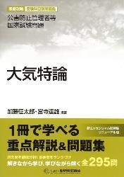 book_tettei_2taikitokuron.jpg