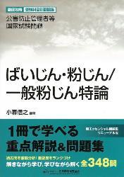 book_tettei_3baijin.jpg
