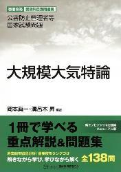 book_tettei_5daikibotaiki.jpg