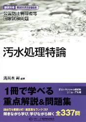 book_tettei_7osuisyori.jpg