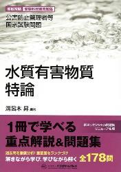 book_tettei_8suishitsuyugai.jpg