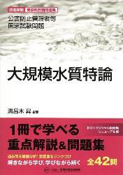 book_tettei_9daikibosuishitsu.jpg