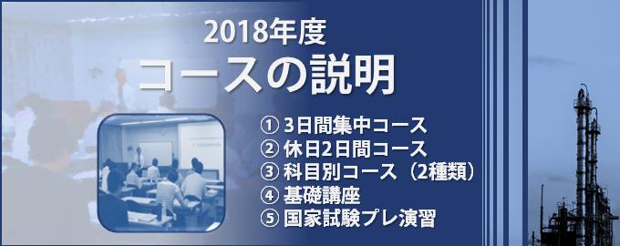 koushu-course_2018_a.png