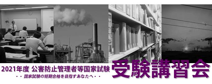 koushu-top_2021-1a.png