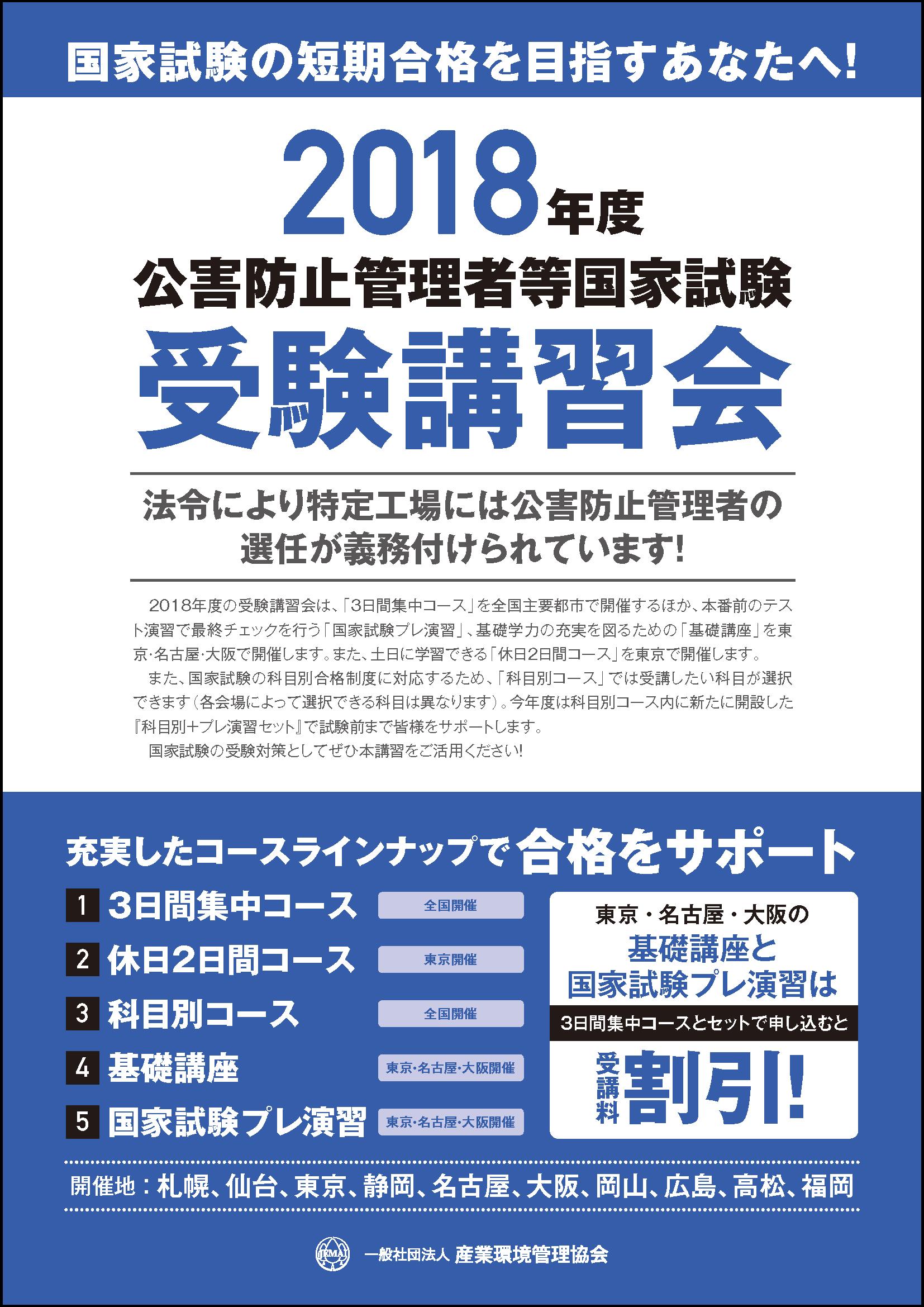 koushu_pamphlet2018_p1.png