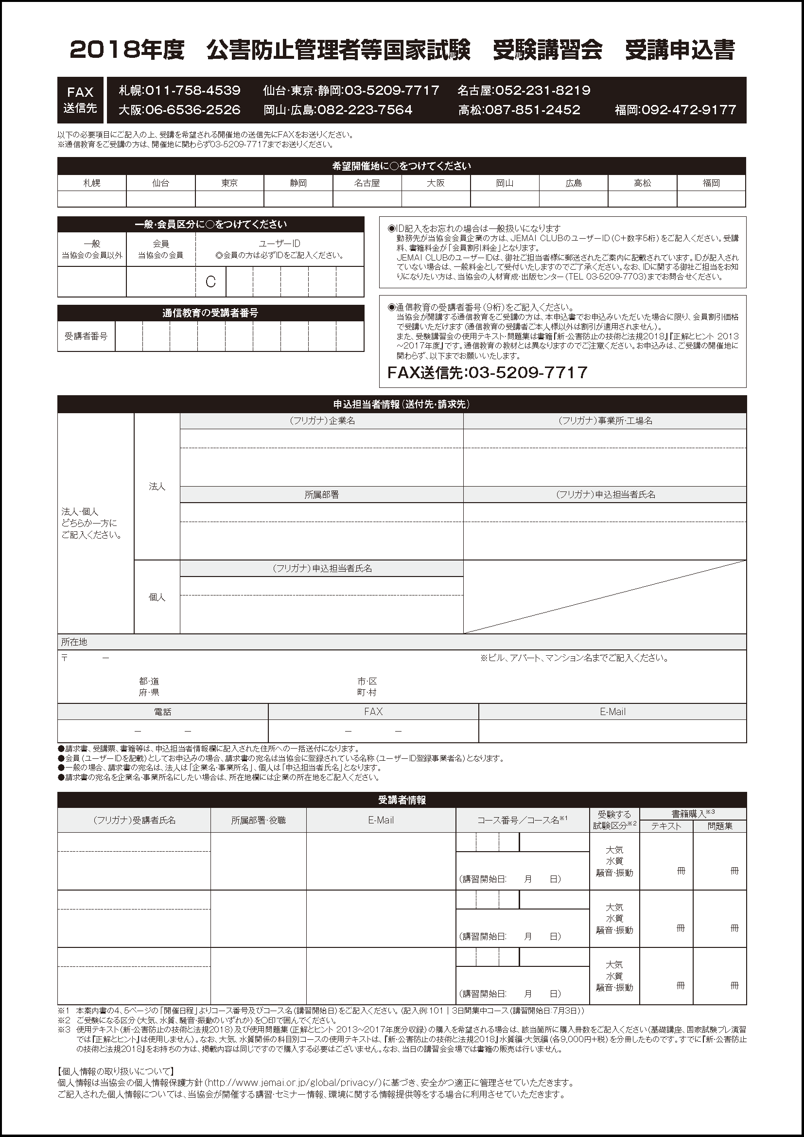 koushu_pamphlet2018_p7.png