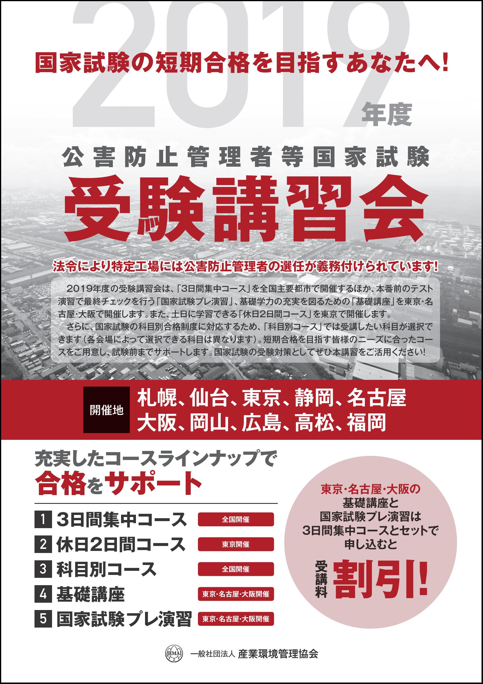 koushu_pamphlet2019_p1.png