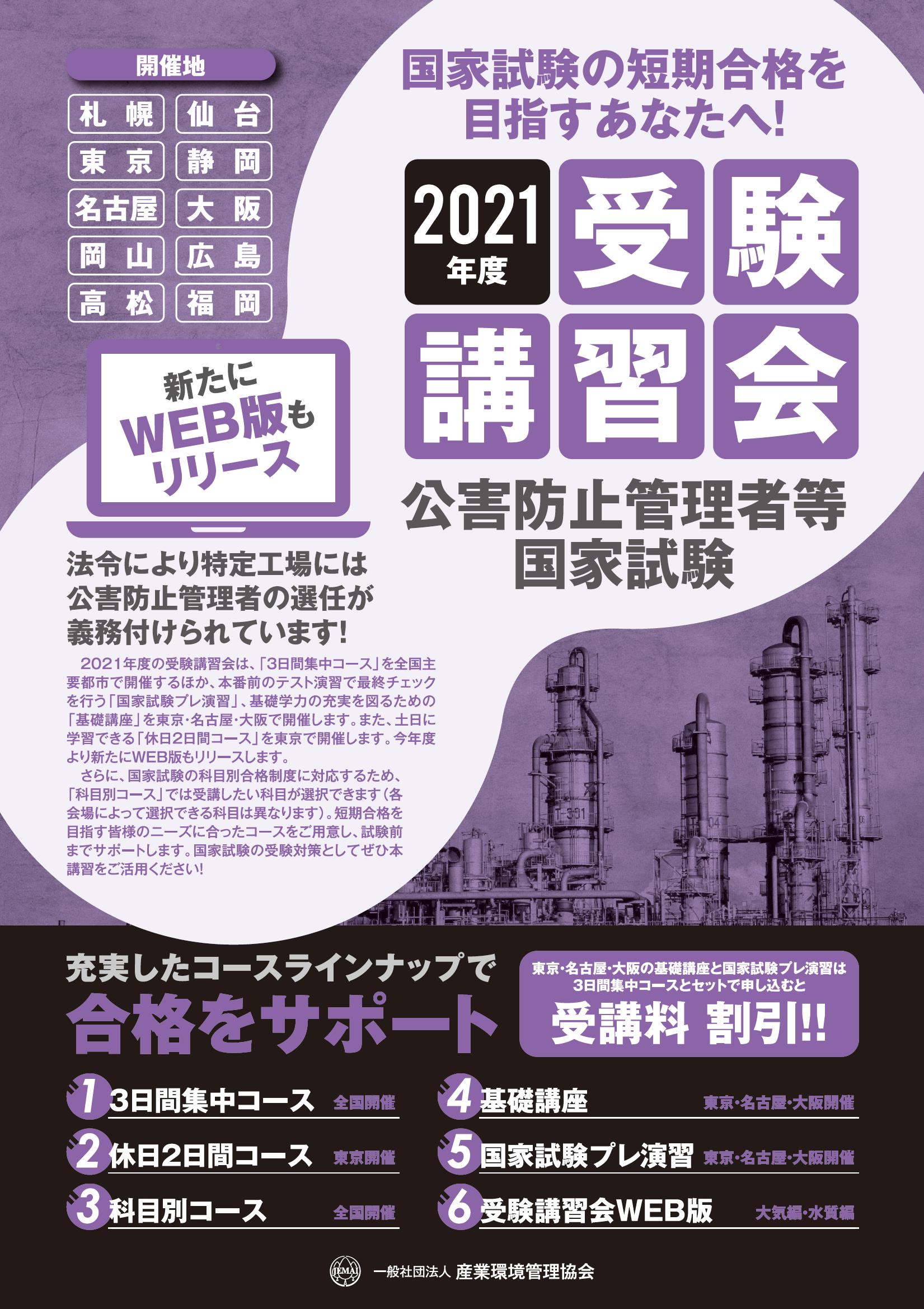 pamphlet01_2021.png