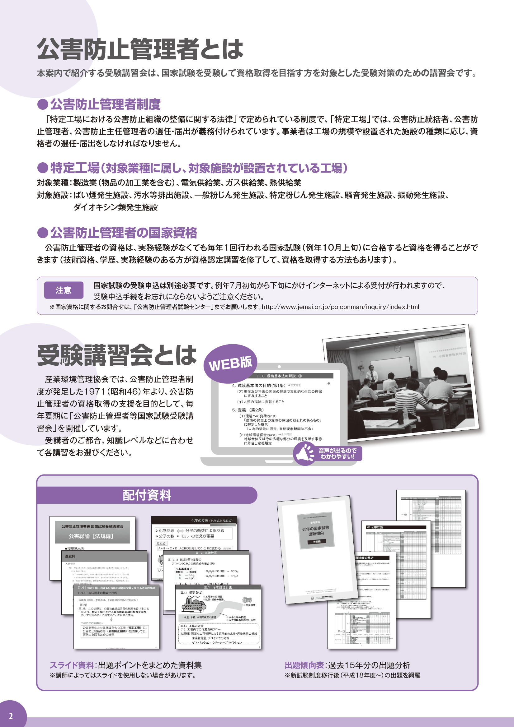 pamphlet02a_2021.png