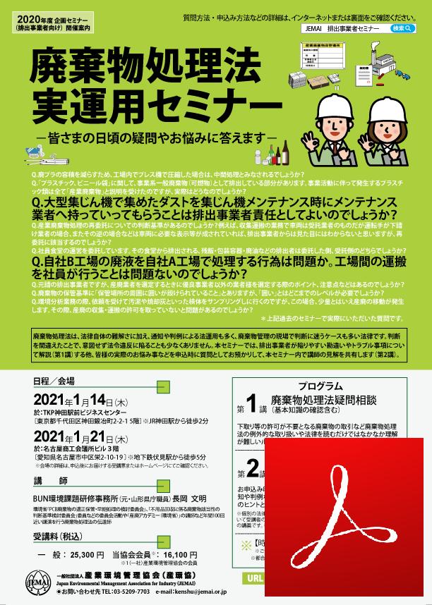 2020haiki-jitsuunyo_apply.png