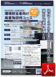 H29haikibutsu-panf_image.png
