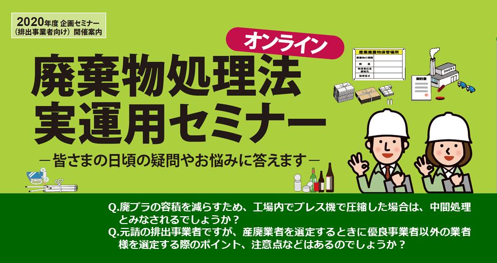 banner_2020haiki-jitsuunyo_online.png