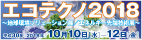 banner_ecotechno2018.png