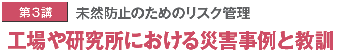title-bar_jikobousi_kojokenkyujo.png