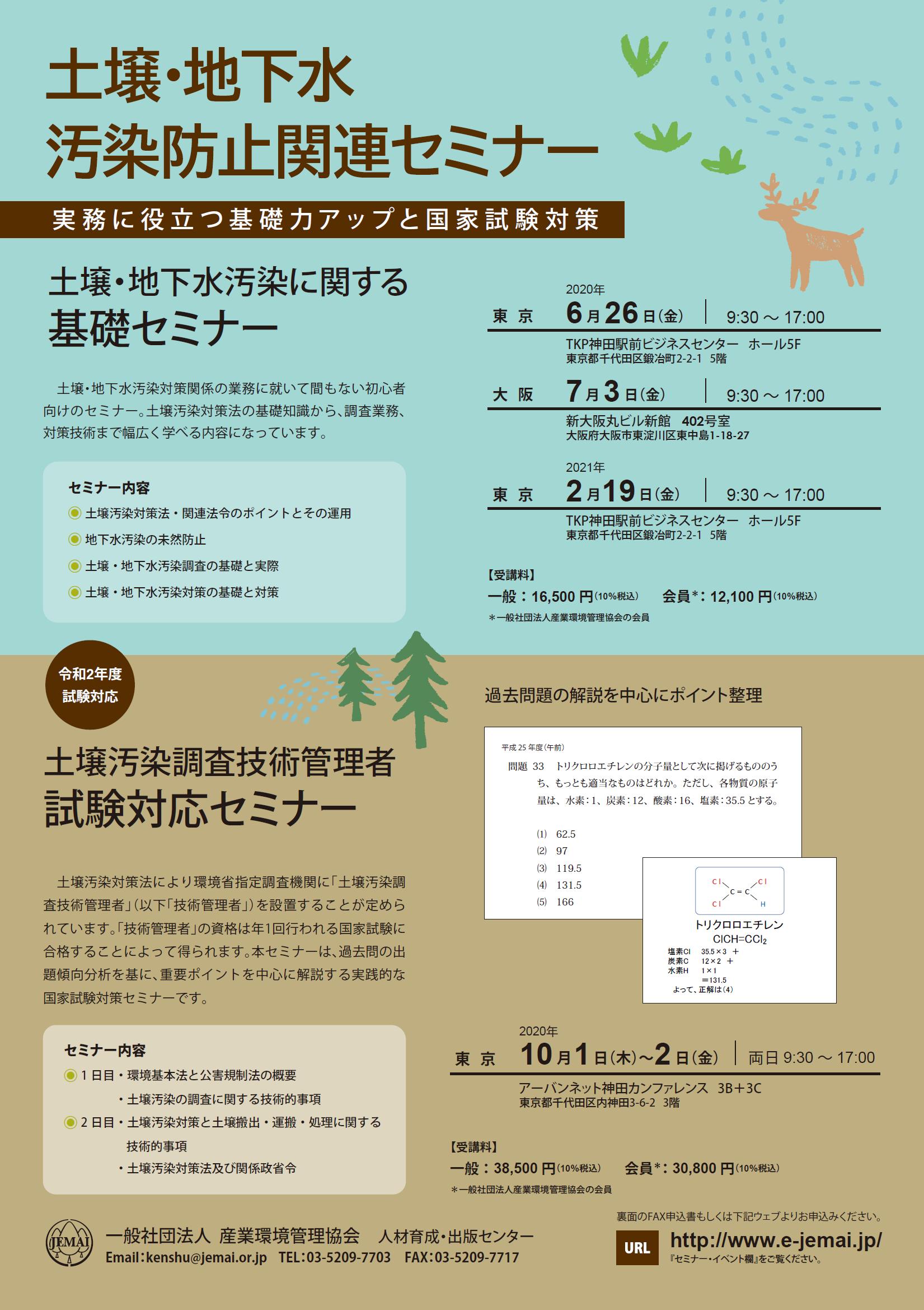 dojo2020_leaflet_thumb1.png
