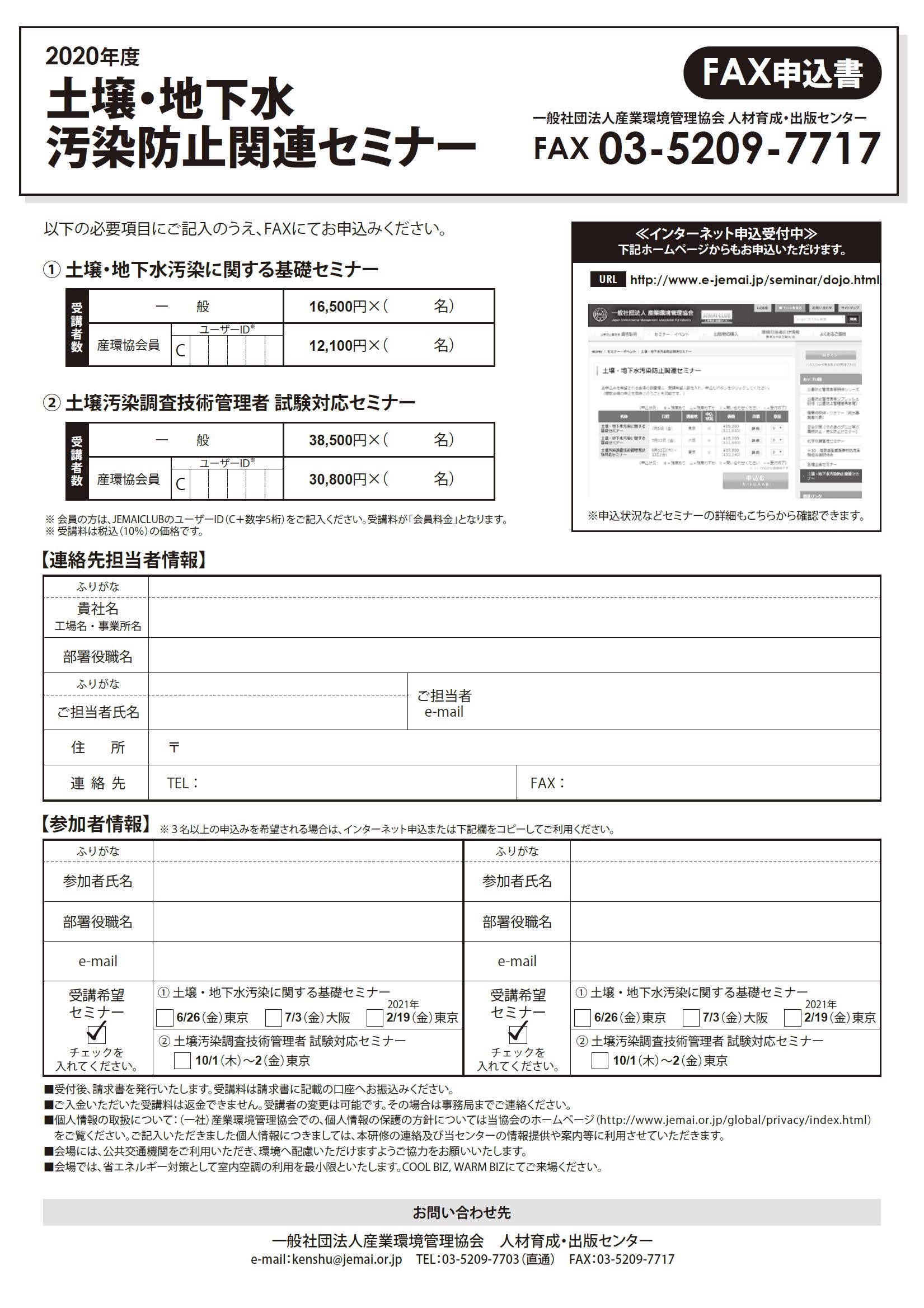 dojo2020_leaflet_thumb2.png