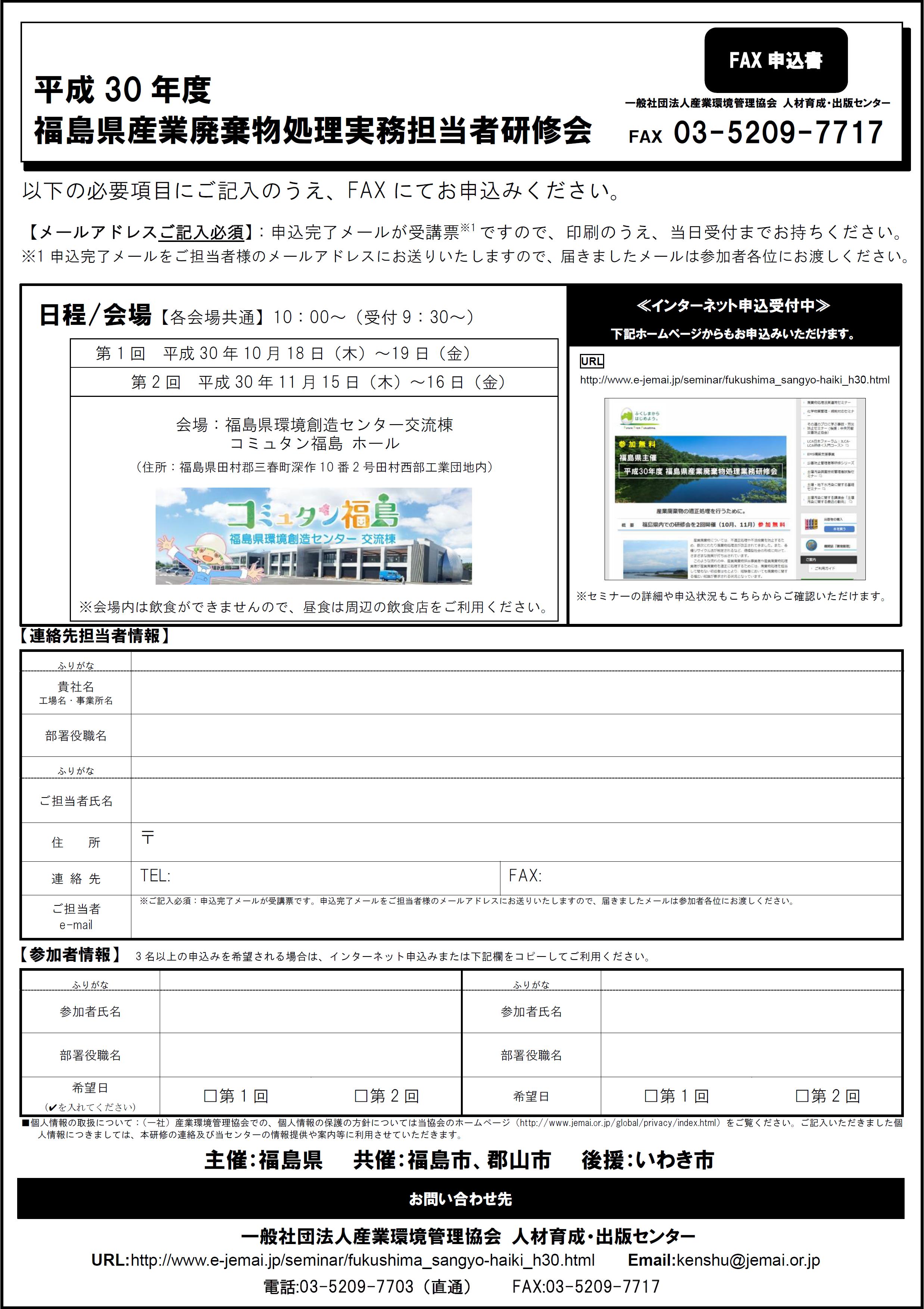 fukushima_haikibutsu-fax-templete.png