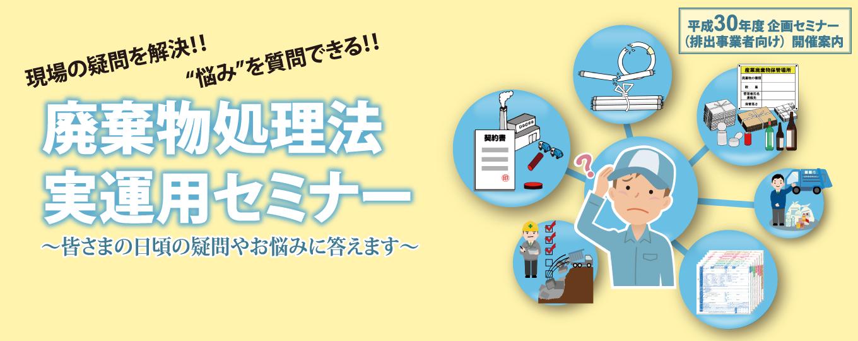 haiki-jitsuunyou_seminar.png