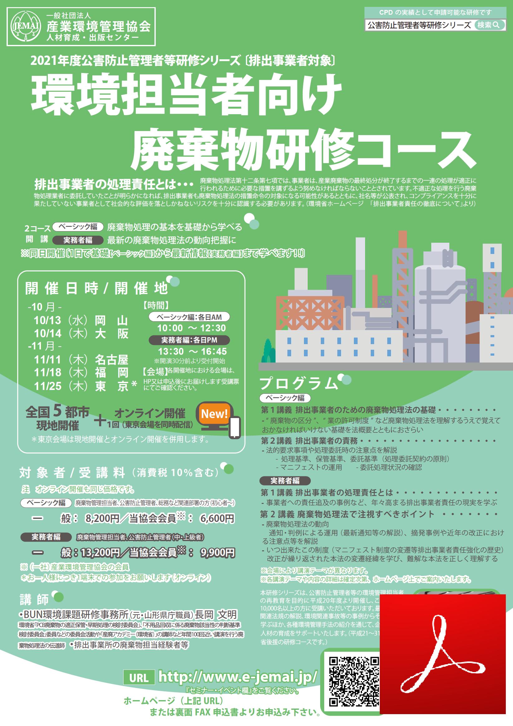 haiki2021_pamphlet_img.png