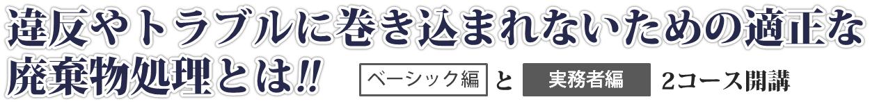 haikibutsu-keyword.png