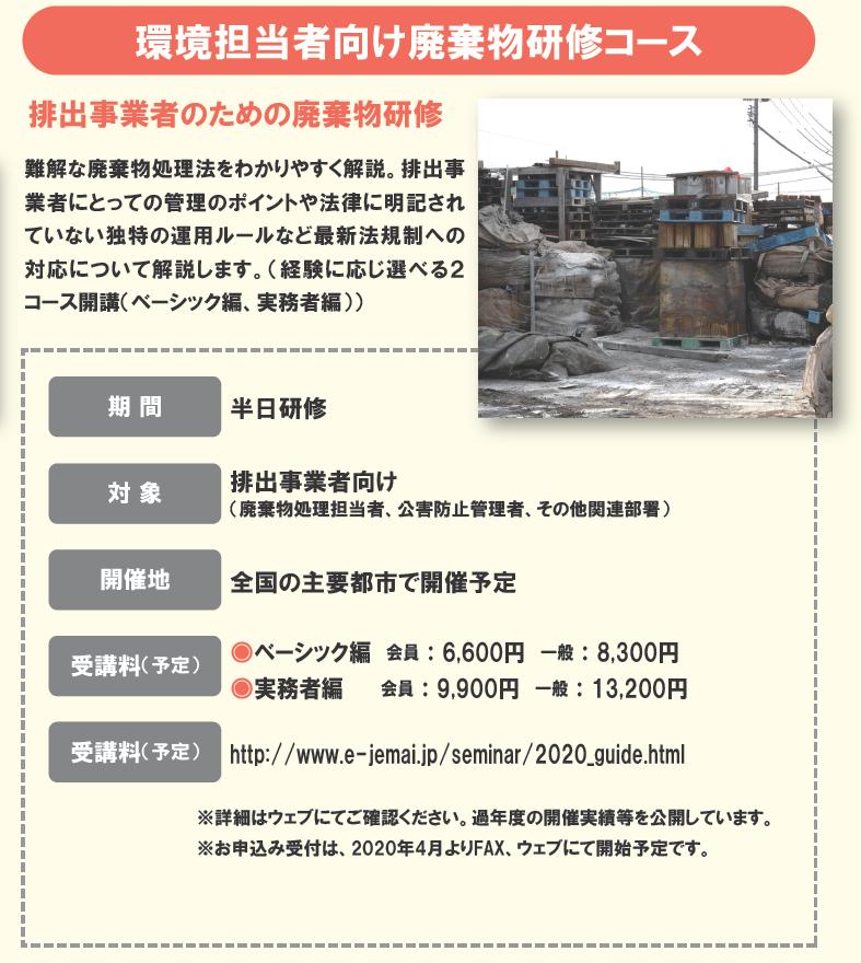 haikibutsu_2020.png