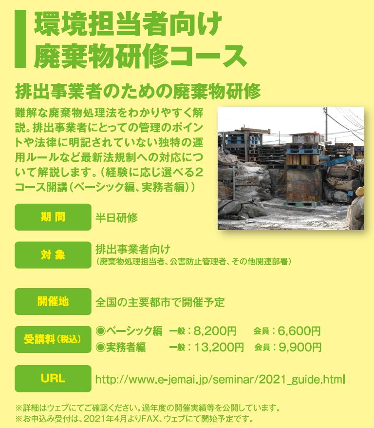 haikibutsu_2021yokoku.png