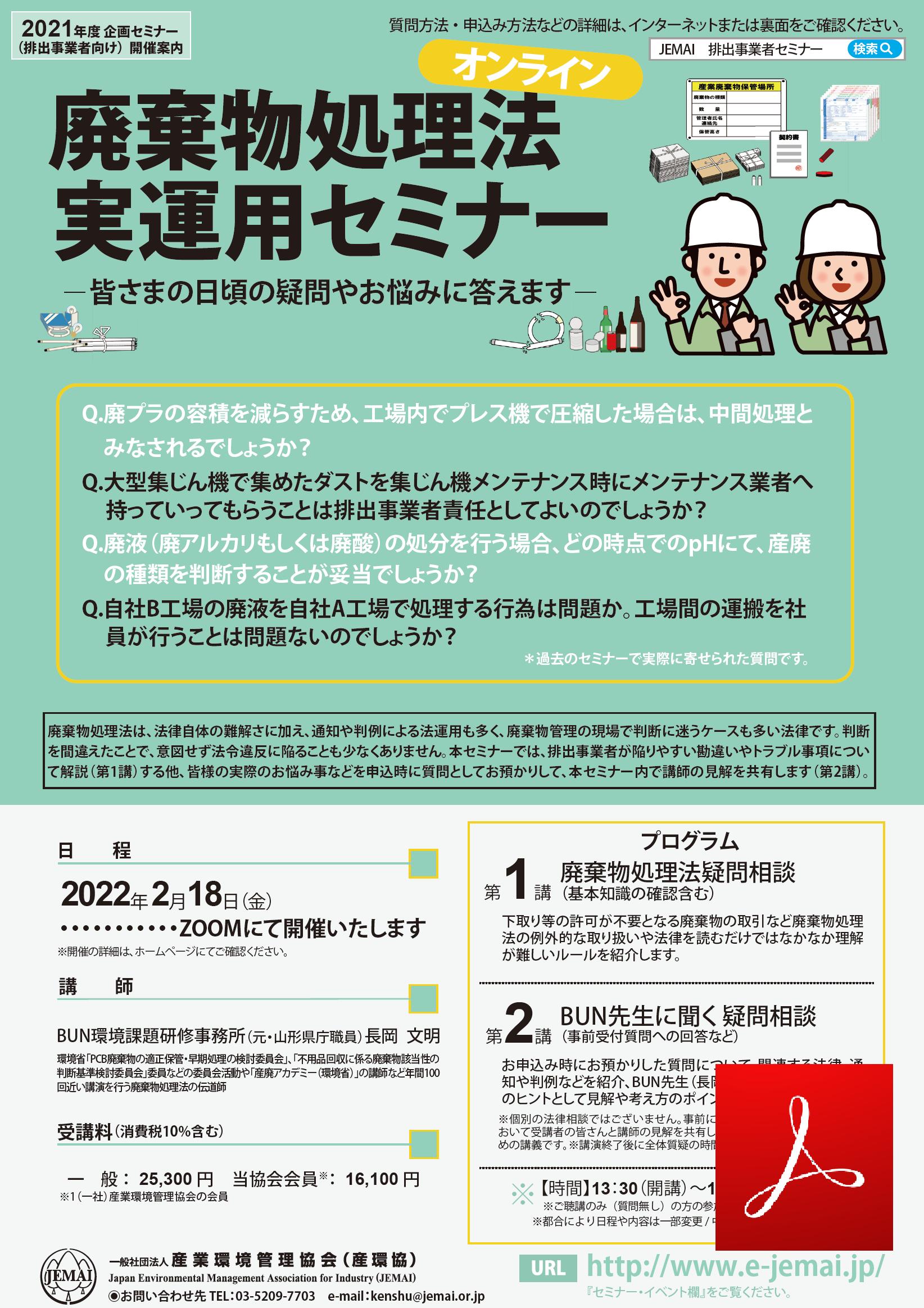 img-panf_haiki-jitsuunyo2021.png