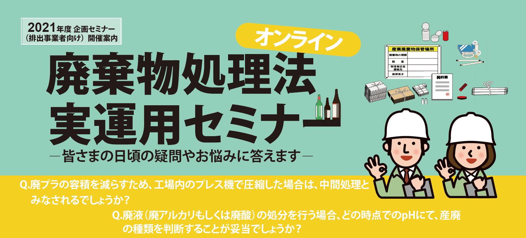 img-top_haiki-jitsuunyo2021_03.png