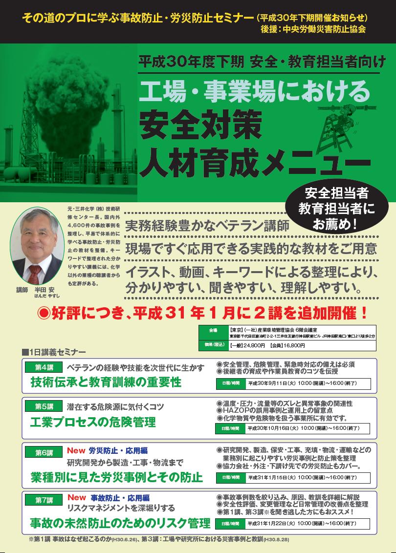 H30_anzen-simoki-panf-a.png