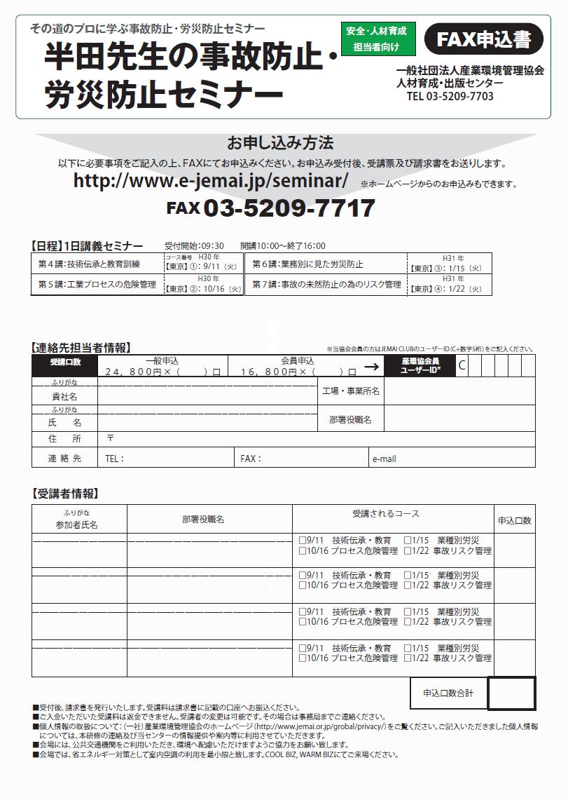 H30_anzen-simoki-panf-b.png