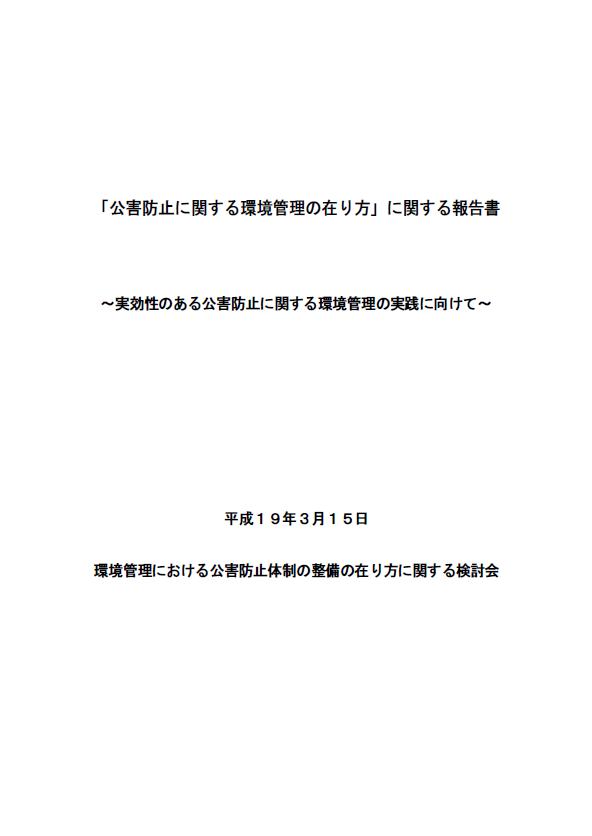 kougai-guideline01.png