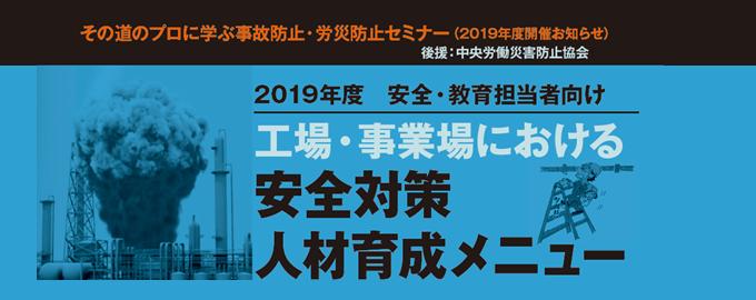 koushu-top_201901.png