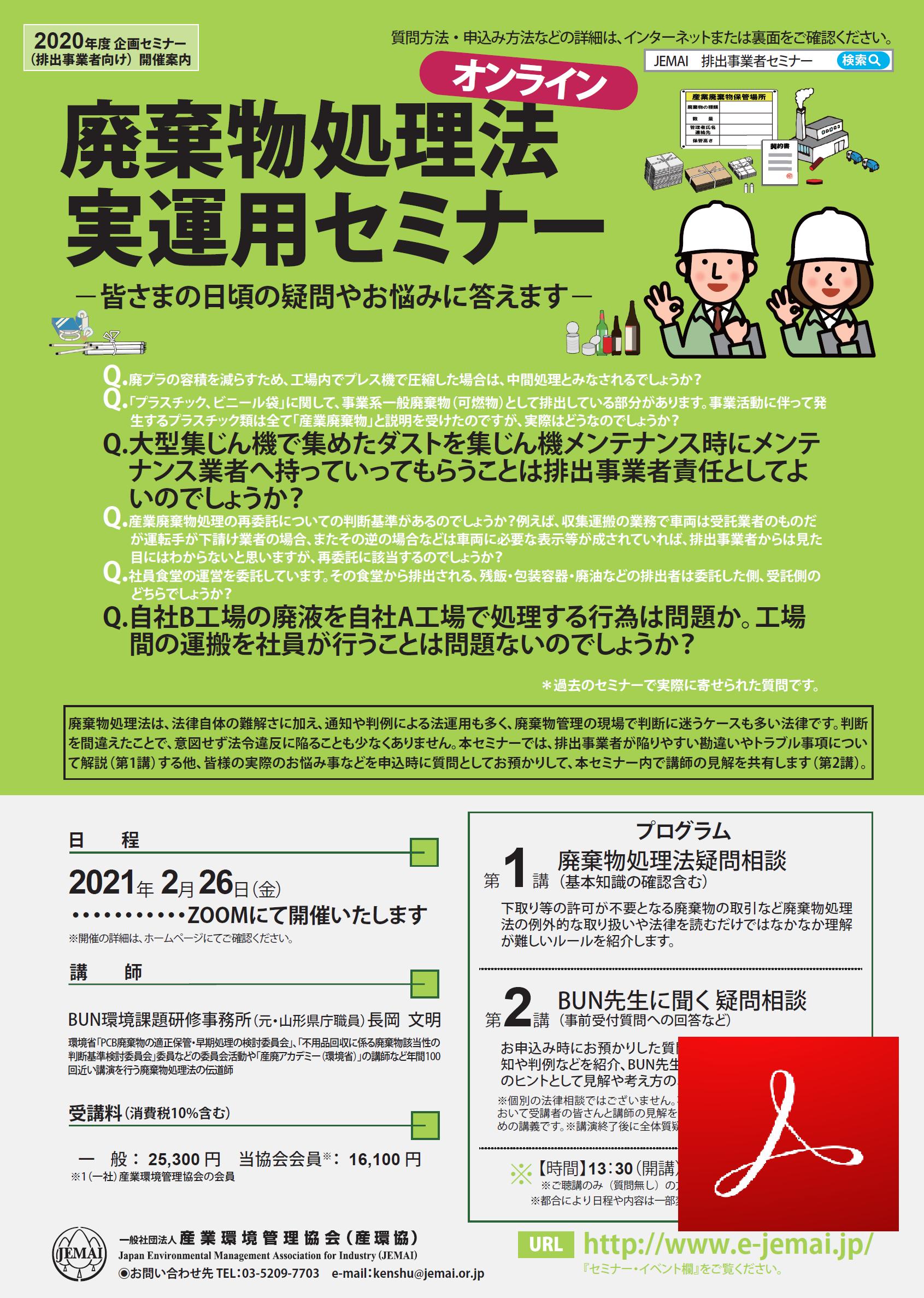 online_2020haiki-jitsuunyo_apply.png